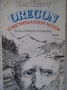 Oregon Sometimes a great notion